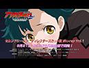 『アクティヴレイド -機動強襲室第八係- 2nd』CM 黒騎&瀬名編(2)