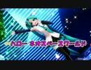 【ニコカラ】エレキキュレーター【bassedance様 MMD-PV】_OFF Vocal コーラス有