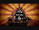 【オリジナルMV】天誅 参 主題歌『宿命~SADAME~』 Rejistarアレンジ