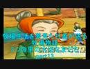 【実況】牧場生活を夢見た社畜が送る牧場物語 part 13【3つの里】