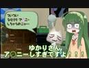ゆかりさんといっしょ part2 【VOICEROID実況】 thumbnail