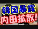 鳥越俊太郎は韓国の回し者確定!都知事選で韓国が驚愕暴露!
