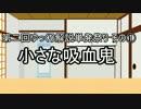 第89位:第二回ゆっくり解説単発祭り その① 「小さな吸血鬼」 thumbnail