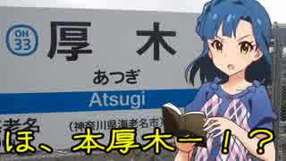 鉄道少女物語「降り間違い」