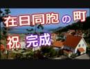 【韓国】在日の町が、ほぼ完成 ⇒ いつでも、夢見た祖国へ帰れますね ((((