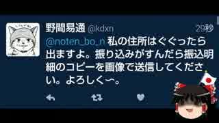 【ゆっくり保守】野間易通「日本への侮辱はヘイトスピーチでは無い」