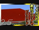 【ゆっくり実況】とりあえず石炭10万個集めるマインクラフト#25【Minecraft