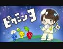 【実況】5歳児がピクミンといっしょ!par