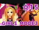 【GIRLS MODE3 キラキラ☆コーデ】 ぴかぴかセンスで女子力UP!【実況】☆15