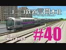【A列車9×結月ゆかり】ニコニコ鉄道言問支社#40「デリケートゾーン」