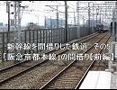 新幹線を間借りした鉄道 その5   -「阪急京都本線」の間借り【前編】-