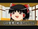 【SW2.0】GM霊夢の戦国カルゾラル キャラ