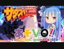 【VOICEROID】あそVO!!サタスペ 1-5【TRPG】