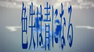 【GUMI・鏡音リン】色失は青になる 【オリジナルMV】