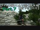 【FF14】機工士で逝く砕氷戦Part.7【殿下ボイス付】