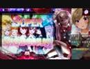 【パチンコ】ヘルプ!!!恋が丘学園お助け部【1限目】 thumbnail