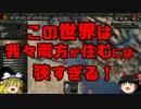 【HoI4】ゆっくり怒りのアフガン Part5【大戦勃発編】