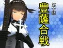 第9位:【立花宗茂】 時雨が戦国武将になったようです ⑩ 【MMD艦これ】 thumbnail