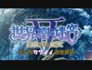 【世界樹の迷宮5】ボクらのカワイイ迷宮探訪 【part1】 thumbnail