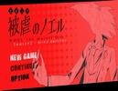 """【実況】手足を失った少女と悪魔の""""復讐譚""""【Part8】"""