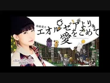 FF14Webラジオ エオルゼアより愛をこめて第92回(2016.08.05)