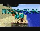 【Minecraft】陽気なゲリラの日常と襲撃part5【実況】