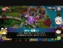 【ゆっくり実況】スマブラ for WiiUを極端に遊びまくれ!【Part18】