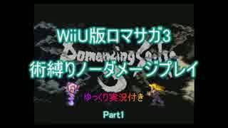 【WiiU版ロマサガ3】術縛りノーダメージプレイ Part1【ゆっくり実況】
