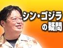 岡田斗司夫ゼミ8月7日号「シン・ゴジラ 〜誰も教えてくれない究極の質問10個に答え...