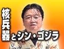 #138岡田斗司夫ゼミ8月7日号延長戦「核兵器とシン・ゴジラ」 thumbnail