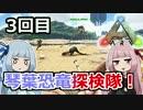 【ARK:Survival_Evolved】琴葉恐竜探検隊! 3回目【恐竜サバイバル】
