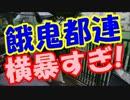 小池百合子都知事が韓国人学校白紙化を改めて明言!