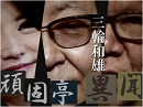 【頑固亭異聞】8月15日を前に[桜H28/8/8]