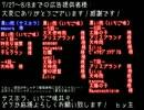 【7/27~8/8黒い雨広告記念】主と電ちゃん_その3【感謝のネタ動画】