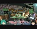 みっくり楽都ウィーン一人旅Part8~DOH→VIE①~