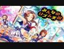 【リズム天国】サマカニ!!でリミックス【デレステ】