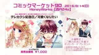 「テレカクシ記念日/可愛くなりたい」/HoneyWorks【C90:XFD】