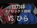 【ポケモンORAS】悪の軌跡Ⅱ~白刀杯~【悪統一】 part9 VSひら