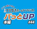 【第44回】かな&あいりの文化放送ホームランラジオ! パっとUP