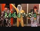 【東方爆音ジャズ10】星蓮船メドレー【東京アクティブNEETs】 thumbnail