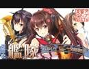 【艦これ】生演奏オーケストラメドレー4【交響アクティブNEETs】 thumbnail