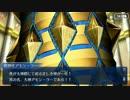 Fate/Grand Orderを実況プレイ キャメロット編part48