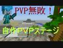 [マイクラ実況]PVP無敗の俺らが自作PVPに挑戦!(解説編)