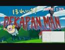 【おそ松さん】BGM デカパンマン 耳コピ