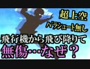 【実況】超上空の飛行機から飛び降りて無傷…なぜ?奇妙なクイズ02