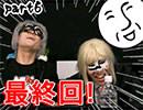 【実況】 最終回!「恐怖の森」! Part6 【__】