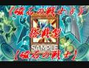【遊戯王ADS】《磁石の戦士δ》搭載型・磁
