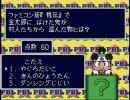 【SFC】新桃太郎伝説 小ネタ集(その5) thumbnail