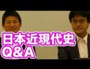 日本近現代史番外編・質問コーナー【CGS 倉山満 太平記】