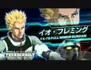 機動戦士ガンダム EXTREME VS. MAXI BOOST ON フルアーマー・ガンダム参戦PV